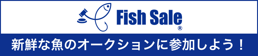 fishsale